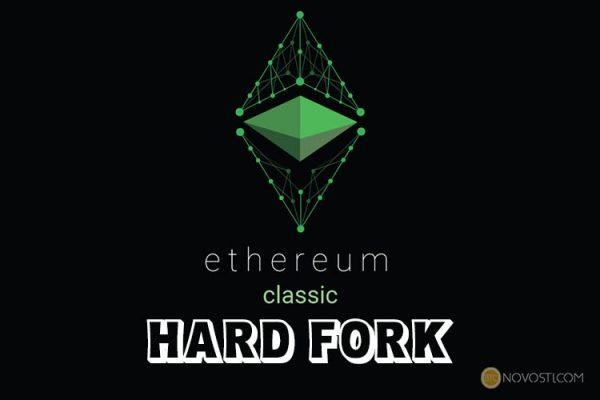 Состоялся хардфорк в сети Ethereum Classic