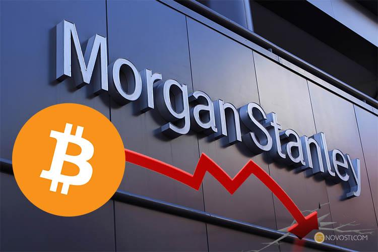 В Morgan Stanley допускают падение курса биткоина до нуля