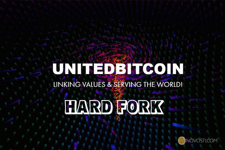 В сети Биткоин состоялся хардфорк UnitedBitcoin
