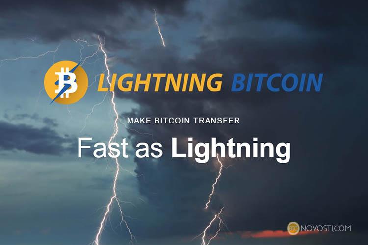В сети биткоин состоялся хардфорк Lightning Bitcoin [LBTC]