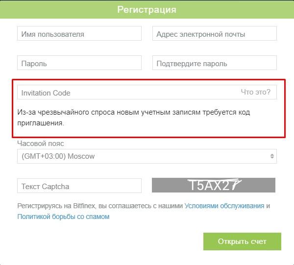 bitfinex register invite