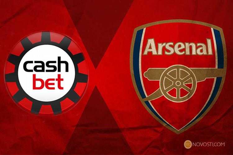 Английский футбольный клуб «Арсенал» подписал контракт на продвижение криптовалюты CashBet