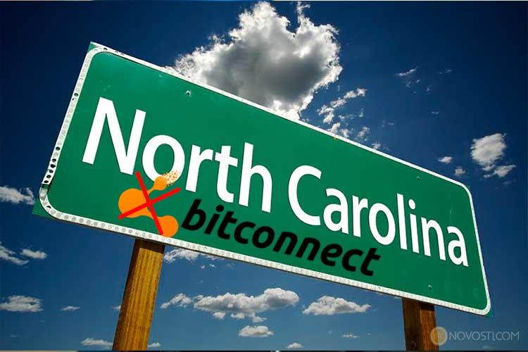 Отдел ценных бумаг Северной Каролины издал временный запрет на деятельность BitConnect в штате