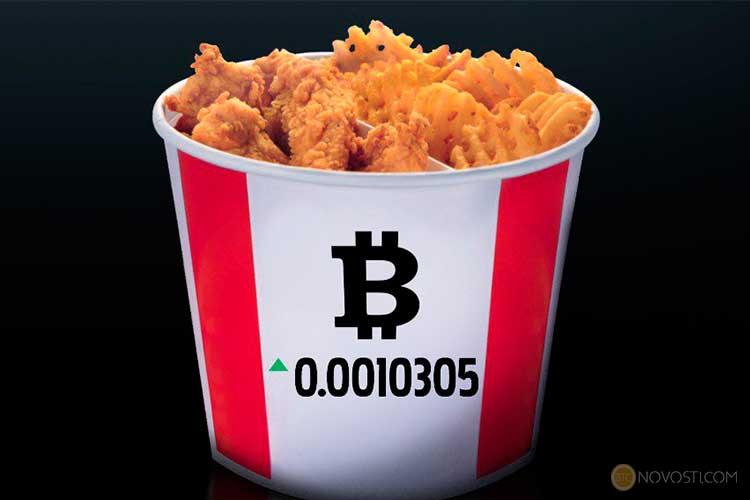 Канадский KFC принимает биткоин в качестве оплаты