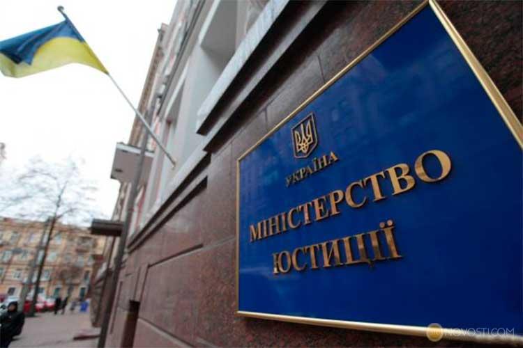Министр юстиции Украины заявил о необходимости ввести биткоин в правовое поле