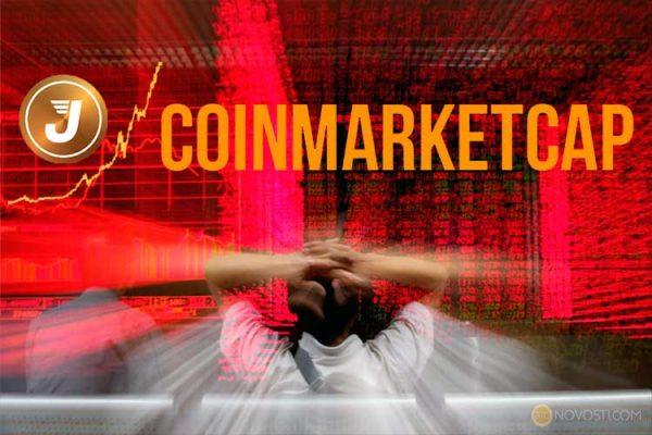 CoinMarketCap удалил южнокорейские биржи из своих моделей прогнозирования цен, спровоцировав падение курсов