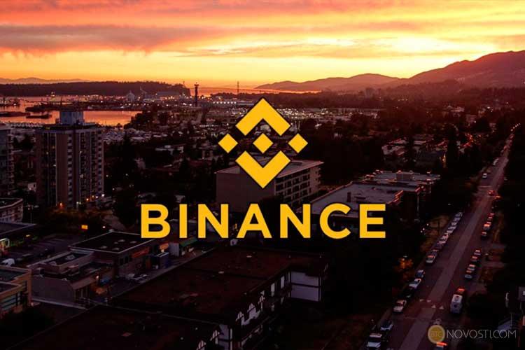 Криптобиржа Binance возобновила регистрацию новых пользователей
