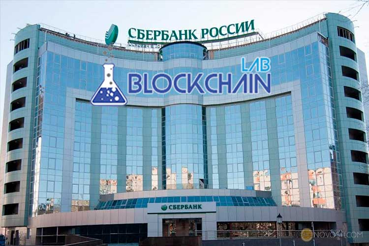 Сбербанк России запустил лабораторию Blockchain Lab