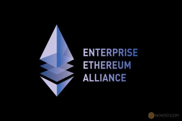 Enterprise Ethereum Alliance назначает первого исполнительного директора