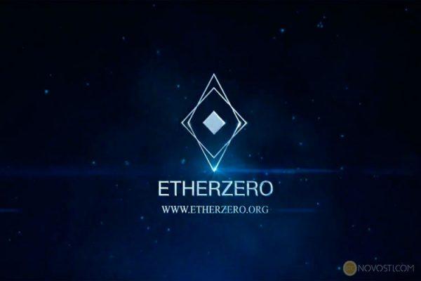 EtherZero: что известно о новом хардфорке Ethereum
