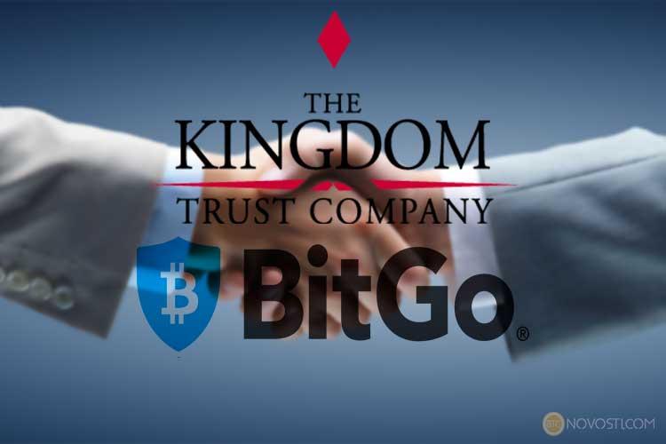 Блокчейн-стартап BitGo приобретаетKingdom Trust Company,компанию-хранителя цифровых активов