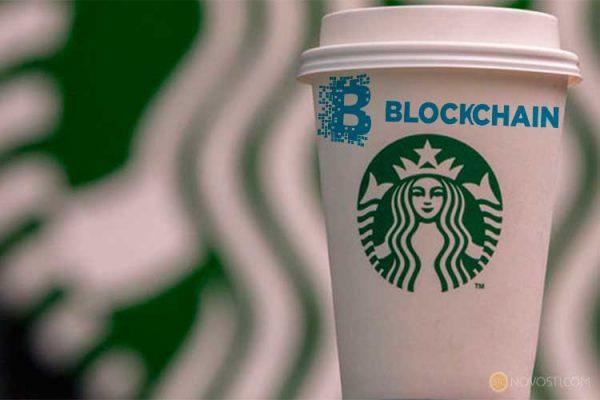 Starbucks планирует внедрить технологию Blockchain на свою мобильную платформу
