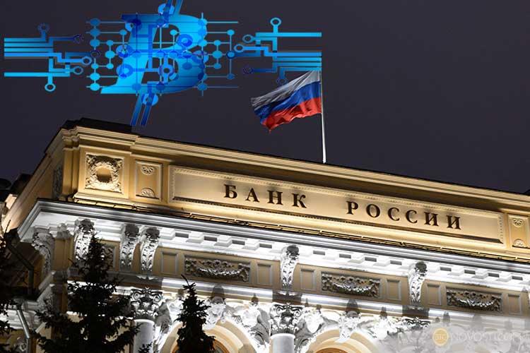 В России Центральный банк не в состоянии запретить криптовалюту
