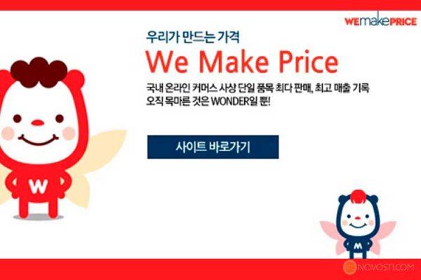 Крупнейшая Южнокорейская платформа электронной коммерции интегрирует 12 криптовалют в свою платежную систему