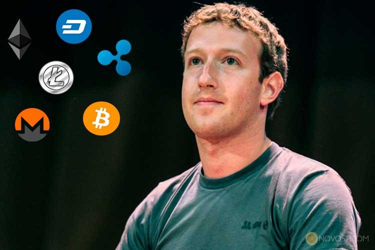 Цукерберг планирует изучить криптовалюты в поисках децентрализации Facebook