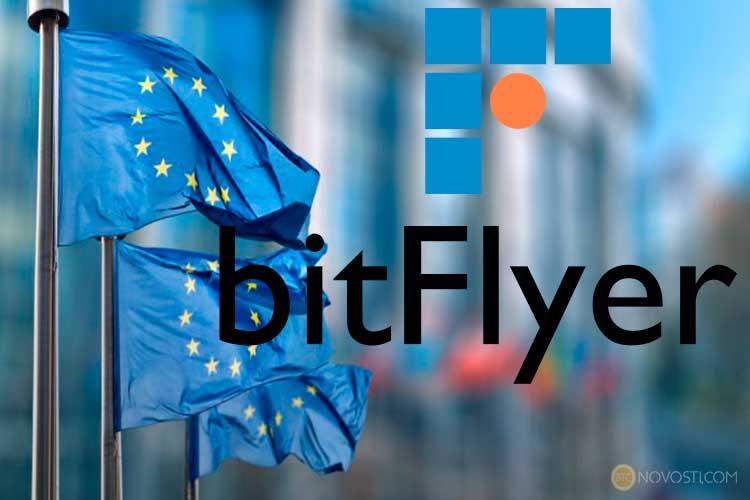 Лицензия одобрена: Японская криптовалютная биржа bitFlyer расширяется в Европу