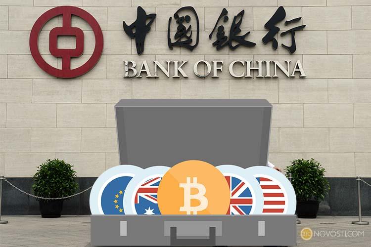 Банк Китая стремится усилить контроль над криптовалютной торговлей
