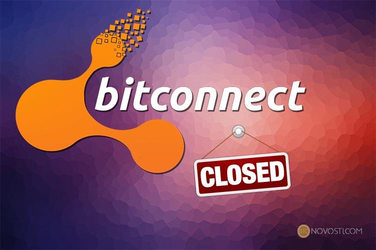 Bitconnect закрыли платформу для займов и обмена криптовалют