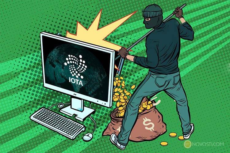 Хакеры украли $4 млн у пользователей криптовалюты IOTA