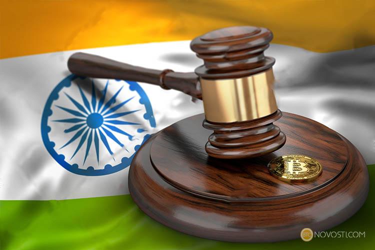 Индийский адвокат требует законодательного регулирования крипторынка в стране