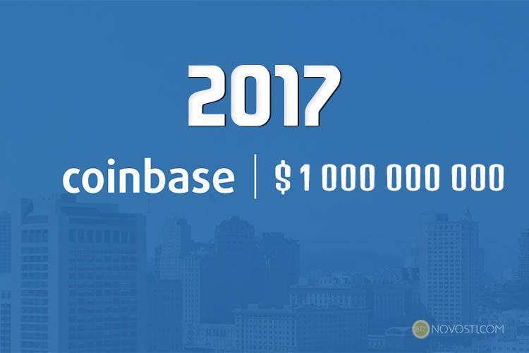 Криптовалютная биржа Coinbase заработала $1 млрд в 2017 году