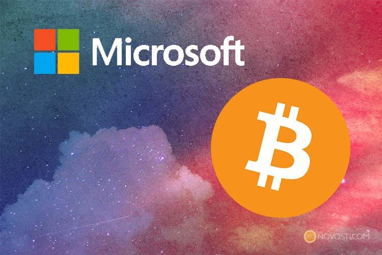 Microsoft временно останавливает платежи Bitcoin