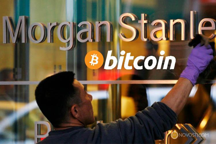 Morgan Stanley вводит клиринг фьючерсов на Биткоин для клиентов