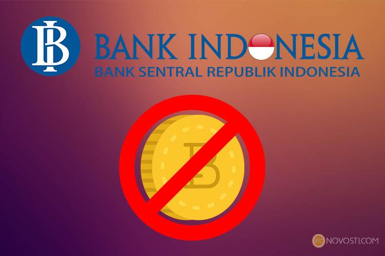 Центральный банк Индонезии запретил использования Биткоина