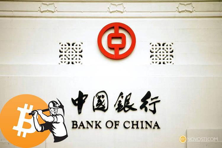 Центральный банк Китая может ограничить энергоснабжение майнерам