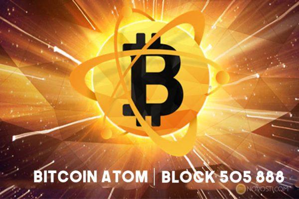 В сети биткоина состоялся хардфорк Bitcoin Atom