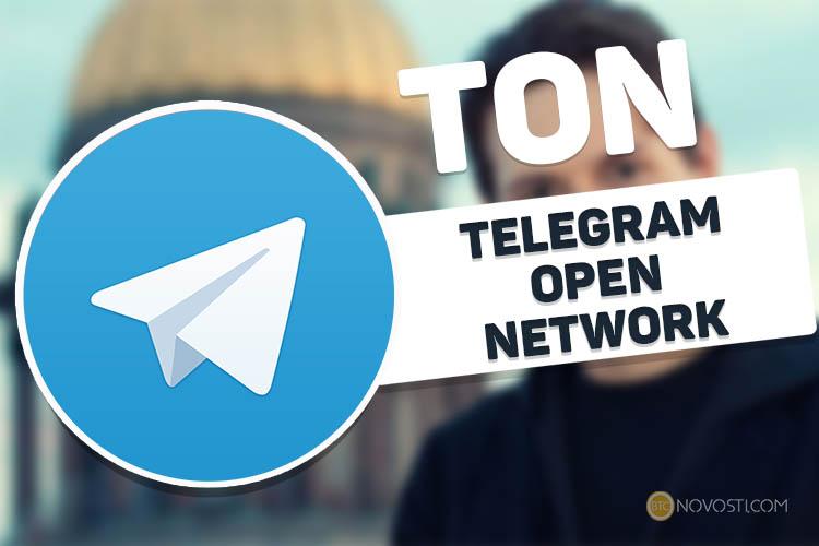 В сети опубликовали White Paper TON блокчейн-проекта Telegram