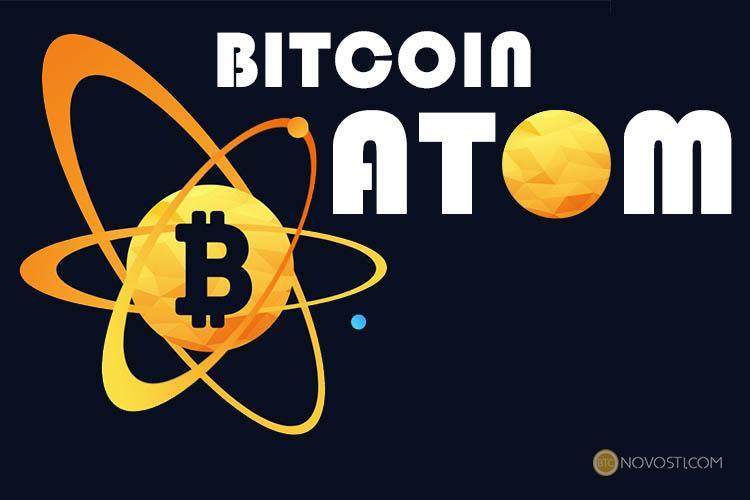 В январе готовится новый хардфорк в сети биткоина – Bitcoin Atom