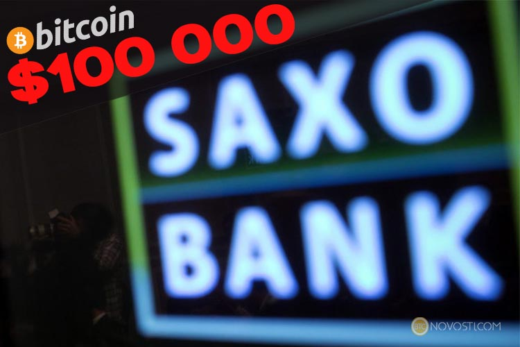 Saxo Bank: биткоин вырастет до $100 000 в 2018 году