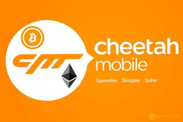 Китайский разработчик мобильных приложений Cheetah Mobile запускает криптовалютный кошелек