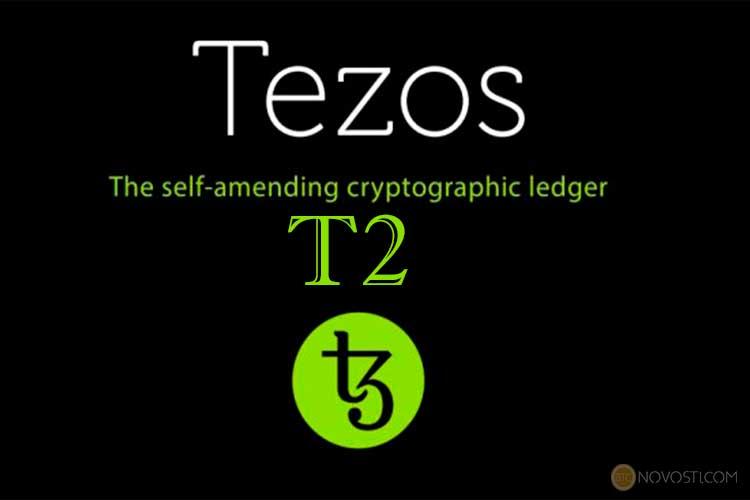 Сообщество Tezos запускает фонд T2