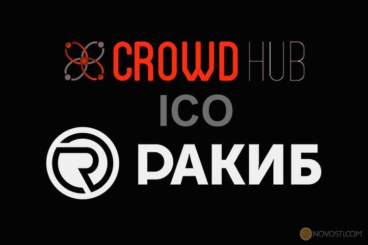 РАКИБ предложила финансировать ICO-проекты через единый сайт