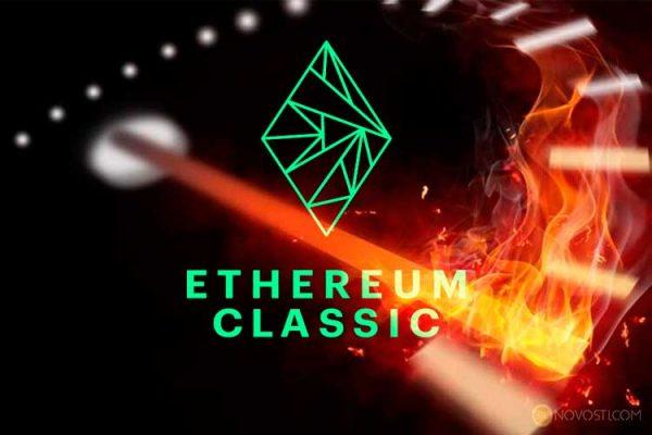 Курс Еthereum classic стремится достичь рекордных максимумов. Анализ цен