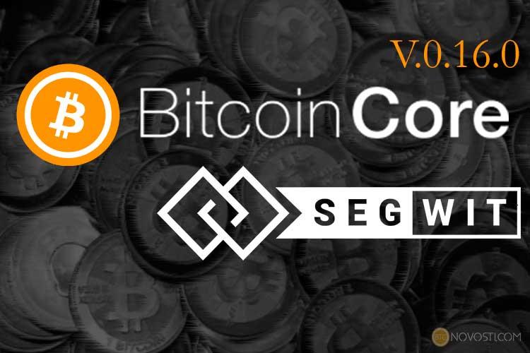 Кошелек Bitcoin Core предоставляет полную поддержку SegWit