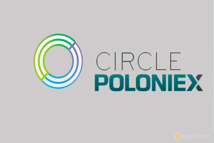 Circle приобрел криптовалютную биржу Poloniex за 400 миллионов долларов
