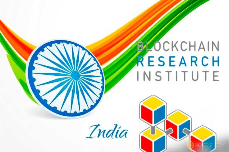 Индия сотрудничает с Исследовательским институтом Blockchain с целью развития технологии в стране