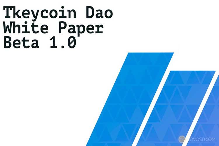 Tkeycoin DAO - это революция среди децентрализованных платежных платформ