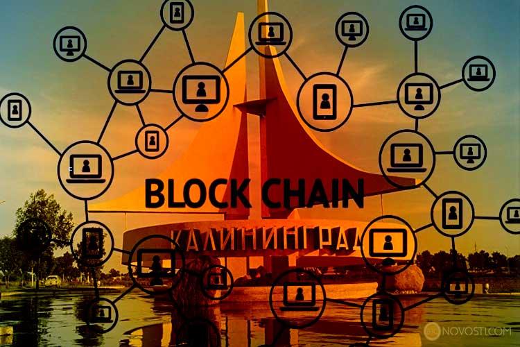 Внешэкономбанк Росиии сотрудничает с правительством Калинингарада с целью развития технологии блокчейн в регионе