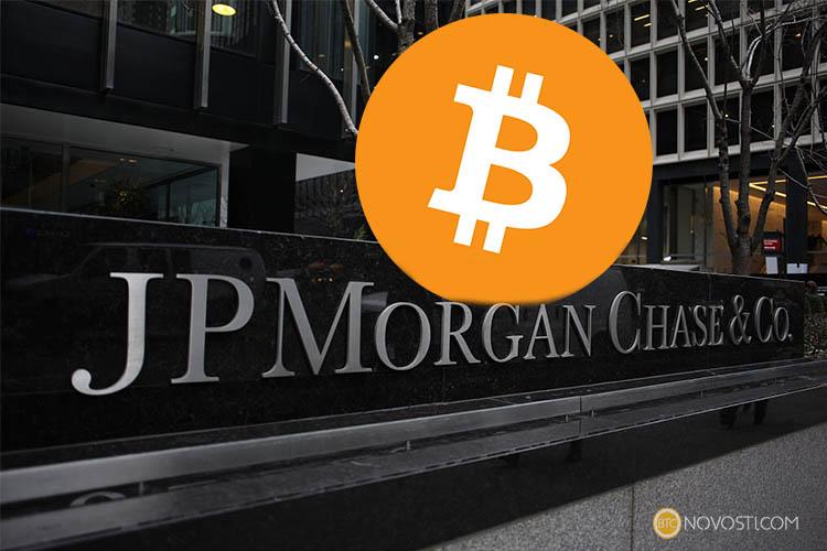 Биткоин упадет еще на 50% прогнозируют аналитики JPMorgan