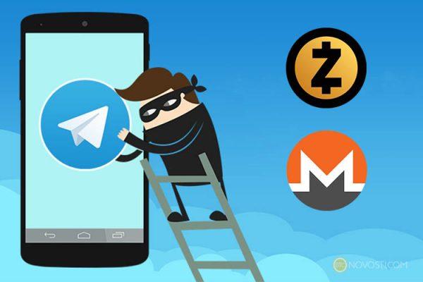 Хакеры майнилили Monero и Zcash через уязвимость в Telegram