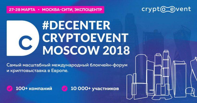 В Москве состоится международный блокчейн-форум #DECENTER CRYPTOEVENT