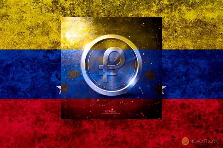 Президент Венесуэлы заявил об успехах криптовалюты Petro (PTR)