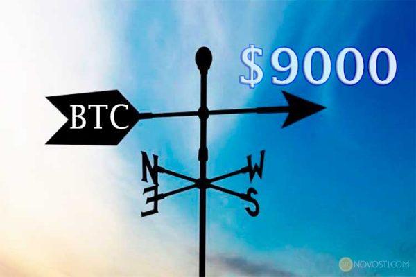 Курс Биткоина нацелен на $9 000