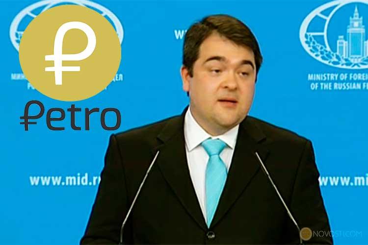 «Фальшивые новости»: официальный представитель России отрицает участие в Petro