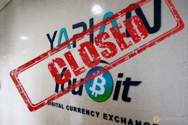 Корейская страховая компания отклоняет иск о банкротстве криптовалютной биржи Youbit