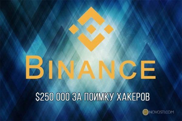 Binance выделила $10 млн в качестве наград за поимку хакеров